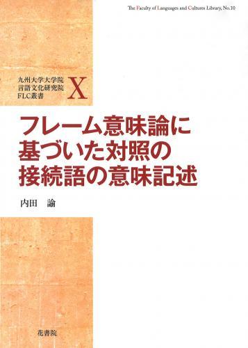 花書院 / FLC叢書Ⅹ フレーム意味論に基づいた対照の接続語の意味記述